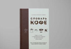 Словарь-кофе